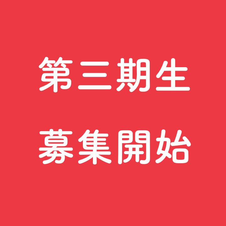 【募集開始】2022年入校の第3期生